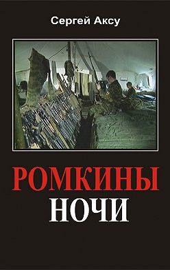 Сергей Аксу - Ромкины ночи