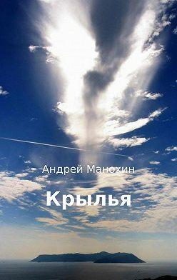 Андрей Манохин - Крылья