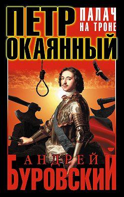 Андрей Буровский - Петр Окаянный. Палач на троне