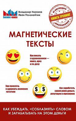 Владимир Никонов - Магнетические тексты. Как убеждать, «соблазнять» словом и зарабатывать на этом деньги