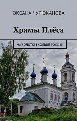 Оксана Чурюканова - Храмы Плёса. НаЗолотом кольце России