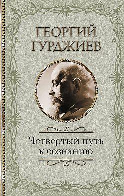 Георгий Гурджиев (Гюрджиев) - Четвертый Путь к сознанию
