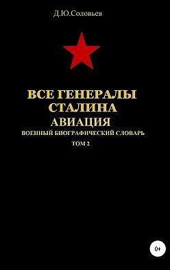 Денис Соловьев - Все генералы Сталина. Авиация. Том 2