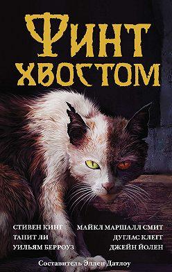 Стивен Кинг - Финт хвостом