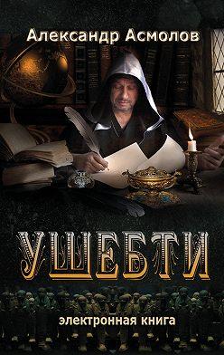 Александр Асмолов - Ушебти