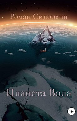 Роман Сидоркин - Планета Вода. Часть I