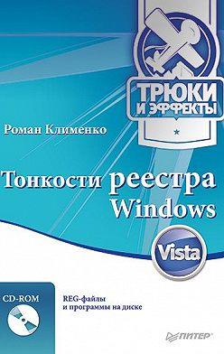 Роман Клименко - Тонкости реестра Windows Vista. Трюки и эффекты