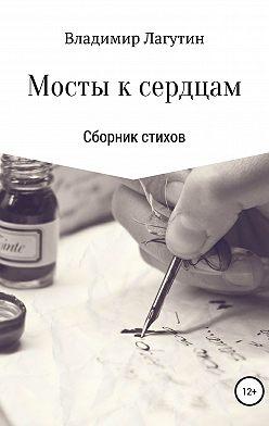 Владимир Лагутин - Мосты к сердцам