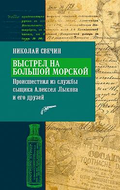 Николай Свечин - Выстрел на Большой Морской