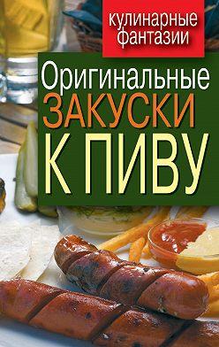 Анастасия Красичкова - Оригинальные закуски к пиву