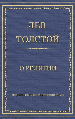 Leo Tolstoy - Полное собрание сочинений. Том 7. Произведения 1856–1869 гг. О религии