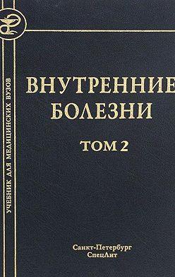 Коллектив авторов - Внутренние болезни. Том 2
