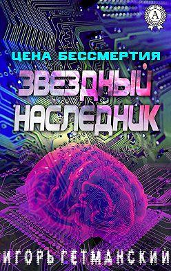Игорь Гетманский - Цена бессмертия