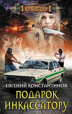 Евгений Константинов - Подарок инкассатору