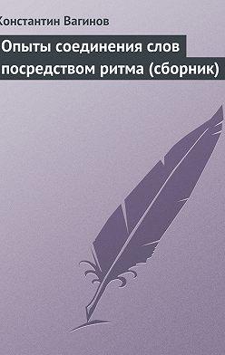 Константин Вагинов - Опыты соединения слов посредством ритма (сборник)