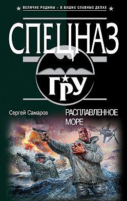 Сергей Самаров - Расплавленное море