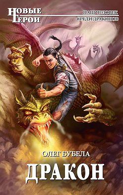 Олег Бубела - Дракон