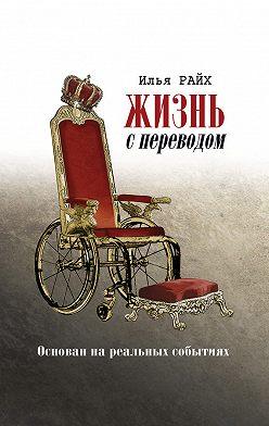 Илья Райх - Жизнь с переводом