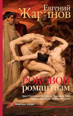 Евгений Жаринов - Роковой романтизм. Эпоха демонов