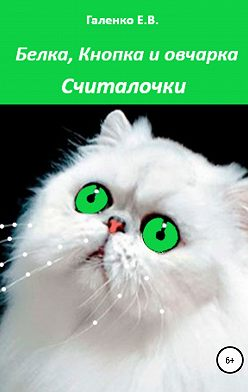 Елена Галенко - Белка, Кнопка и овчарка. Сборник считалок и рассказов