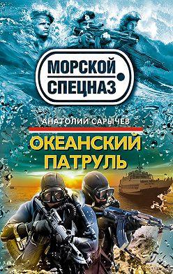 Анатолий Сарычев - Океанский патруль