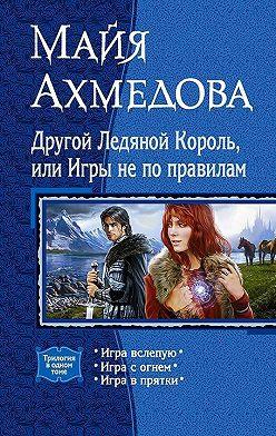 Майя Ахмедова - Другой Ледяной Король, или Игры не по правилам (сборник)