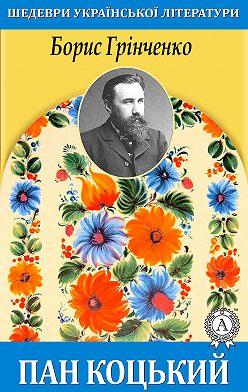 Борис Грінченко - Пан Коцький