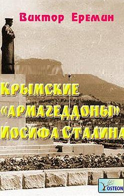 Виктор Еремин - Крымские «армагеддоны» Иосифа Сталина