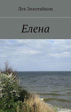Лев Золотайкин - Елена