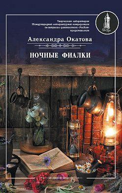 Александра Окатова - Ночные фиалки