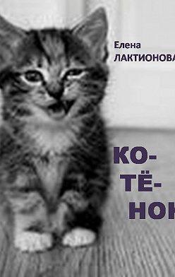 Елена Лактионова - Котенок