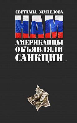 Светлана Замлелова - Нам американцы объявляли санкции…