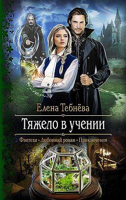 Елена Тебнёва - Тяжело в учении