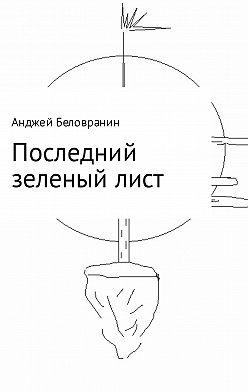 Анджей Беловранин - Последний зеленый лист