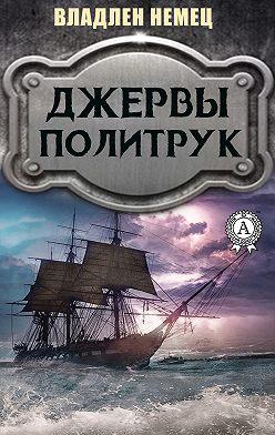 Владлен Немец - Джервы. Политрук