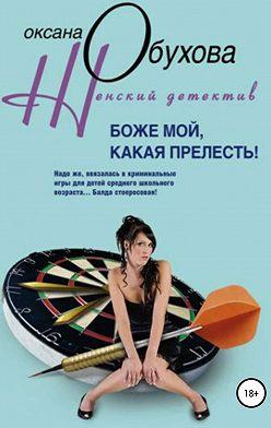 Оксана Обухова - Боже мой, какая прелесть!