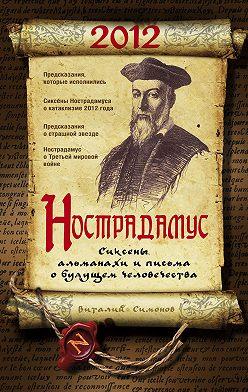 Виталий Симонов - Нострадамус. Сиксены, альманахи и письма о будущем человечества