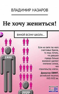 Владимир Назаров - Нехочу жениться! Виной всему школа…