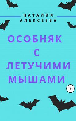Наталия Алексеева - Особняк с летучими мышами