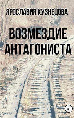 Ярославия Кузнецова - Возмездие антагониста