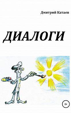 Дмитрий Катаев - Диалоги