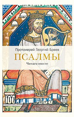 протоиерей Георгий Бреев - Псалмы. Читаем вместе