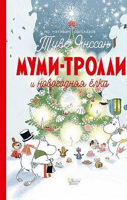 Алекс Хариди - Муми-тролли и новогодняя ёлка