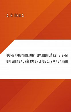 Анастасия Пеша - Формирование корпоративной культуры организаций сферы обслуживания