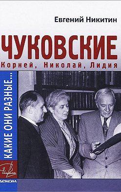 Евгений Никитин - Какие они разные… Корней, Николай, Лидия Чуковские