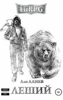 Али Алиев - Леший