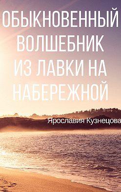 Ярославия Кузнецова - Обыкновенный Волшебник из Лавки на Набережной