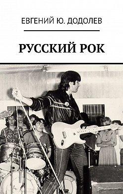 Евгений Додолев - РУССКИЙРОК