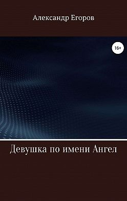 Александр Егоров - Девушка по имени Ангел