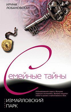 Ирина Лобановская - Измайловский парк